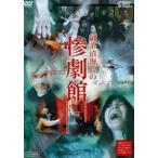 御茶漬海苔の惨劇館 DVD