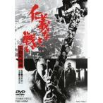 仁義なき戦い 広島死闘篇(期間限定) ※再発売 DVD