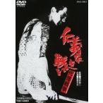 仁義なき戦い 代理戦争(期間限定) ※再発売 DVD
