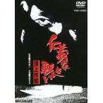 仁義なき戦い 頂上作戦(期間限定) ※再発売 DVD
