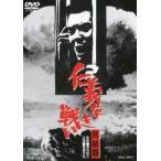 仁義なき戦い 完結篇(期間限定) ※再発売 DVD