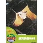 銀河鉄道999(期間限定) ※再発売 DVD