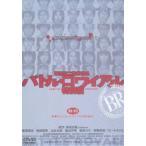 バトル・ロワイアル 特別篇(期間限定) ※再発売 DVD