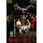 極道の妻たち(期間限定) ※再発売 DVD