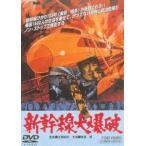 新幹線大爆破(期間限定) ※再発売 DVD