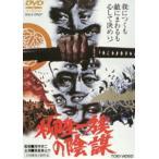 柳生一族の陰謀(期間限定) ※再発売 [DVD]