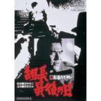 新 仁義なき戦い 組長最後の日(期間限定) ※再発売 DVD