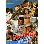 トラック野郎 度胸一番星(期間限定) DVD