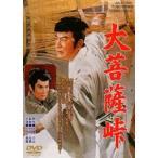 大菩薩峠 DVD