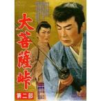 大菩薩峠 第二部 DVD