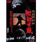 影の軍団 服部半蔵(期間限定) ※再発売 DVD