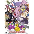 まじかる☆タルるートくん DVD COLLECTION VOL.3 [DVD]