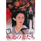 新・極道の妻たち(期間限定) ※再発売 DVD