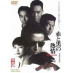赤と黒の熱情 Passion DVD