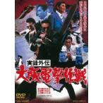 実録外伝 大阪電撃作戦 DVD