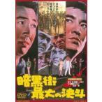 Yahoo!ぐるぐる王国 ヤフー店暗黒街最大の決斗 DVD