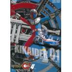 キカイダー01 Vol.4 DVD