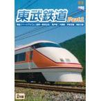 東武鉄道 Part1 特急スペーシアけごん(伊勢崎線、日光線)、亀戸線、大師線、宇都宮線、鬼怒川線 DVD