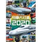 ビコム 列車大行進シリーズ 日本列島列車大行進2020 [DVD]