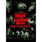 ナイト・オブ・ザ・リビング・デッド スペシャル・エディション DVD