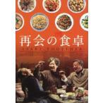 再会の食卓 DVD