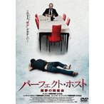 パーフェクト・ホスト 悪夢の晩餐会 DVD