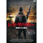 レッド・サバイバー 国境からの脱出 DVD