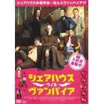 シェアハウス・ウィズ・ヴァンパイア DVD