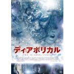 ディアボリカル DVD