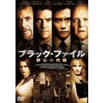 ブラック・ファイル 野心の代償 DVD