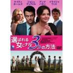 選ばれる女にナル3つの方法 DVD