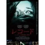 レコード〜シッチェス別荘殺人事件〜 DVD
