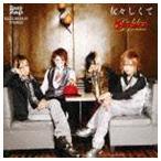 ゴールデンボンバー/女々しくて(CD+DVD ※「女々しくて」PV収録) CD