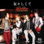 ゴールデンボンバー/女々しくて(CD+DVD ※「女々しくて」ライブ映像収録) CD
