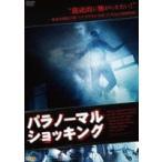 パラノーマル・ショッキング DVD