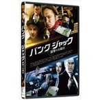 バンク・ジャック 襲撃の火曜日 DVD