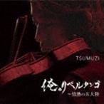 TSUMUZI(vn、arr)/俺のリベルタンゴ 〜 情熱の五大陸 CD