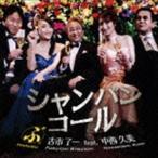 マルブ feat.中西久美/シャンパンコール CD