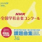 NHK 全国学校音楽コンクール 課題曲集 CD