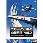 ブルーインパルス・曲技飛行 Vol.2 DVD