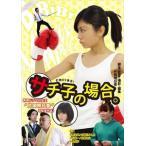 サチ子の場合。 DVD