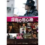 深夜の用心棒 DVD-BOX(4枚組) DVD