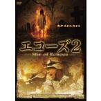 エコーズ2 DVD