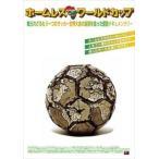 ホームレス・ワールドカップ DVD