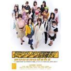 SKE48/モウソウ刑事!第1巻(通常版) DVD