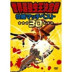世界最強虫王決定戦 壮絶マッチベスト30 DVD