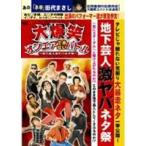 大爆笑オンエアできないバトル〜地下芸人激ヤバネタ祭〜 DVD