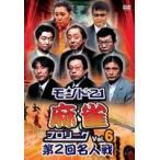 モンド21麻雀プロリーグ 第2回名人戦 Vol.6 DVD