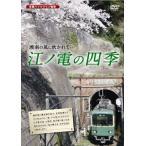 江ノ電の四季 DVD