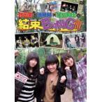 野元愛×後藤郁×尾島知佳の結束BANG!!! DVD